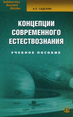 Концепции современного естествознания: Учебное пособие. 7-е изд., стер..... Садохин А.П.