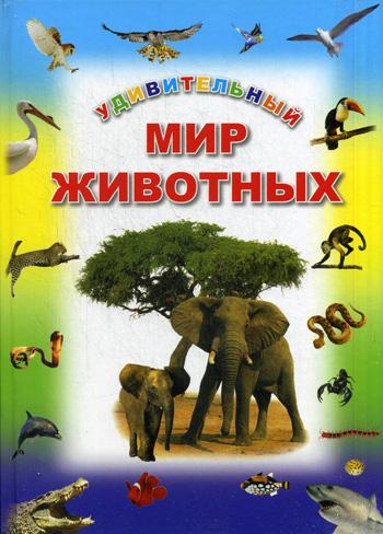 Удивительный мир животных. Сост. Робион Е.
