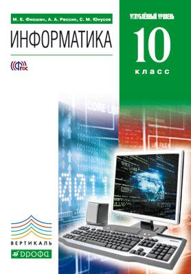 Информатика 10кл [Учебник+CD] угл.ур. Вертикаль