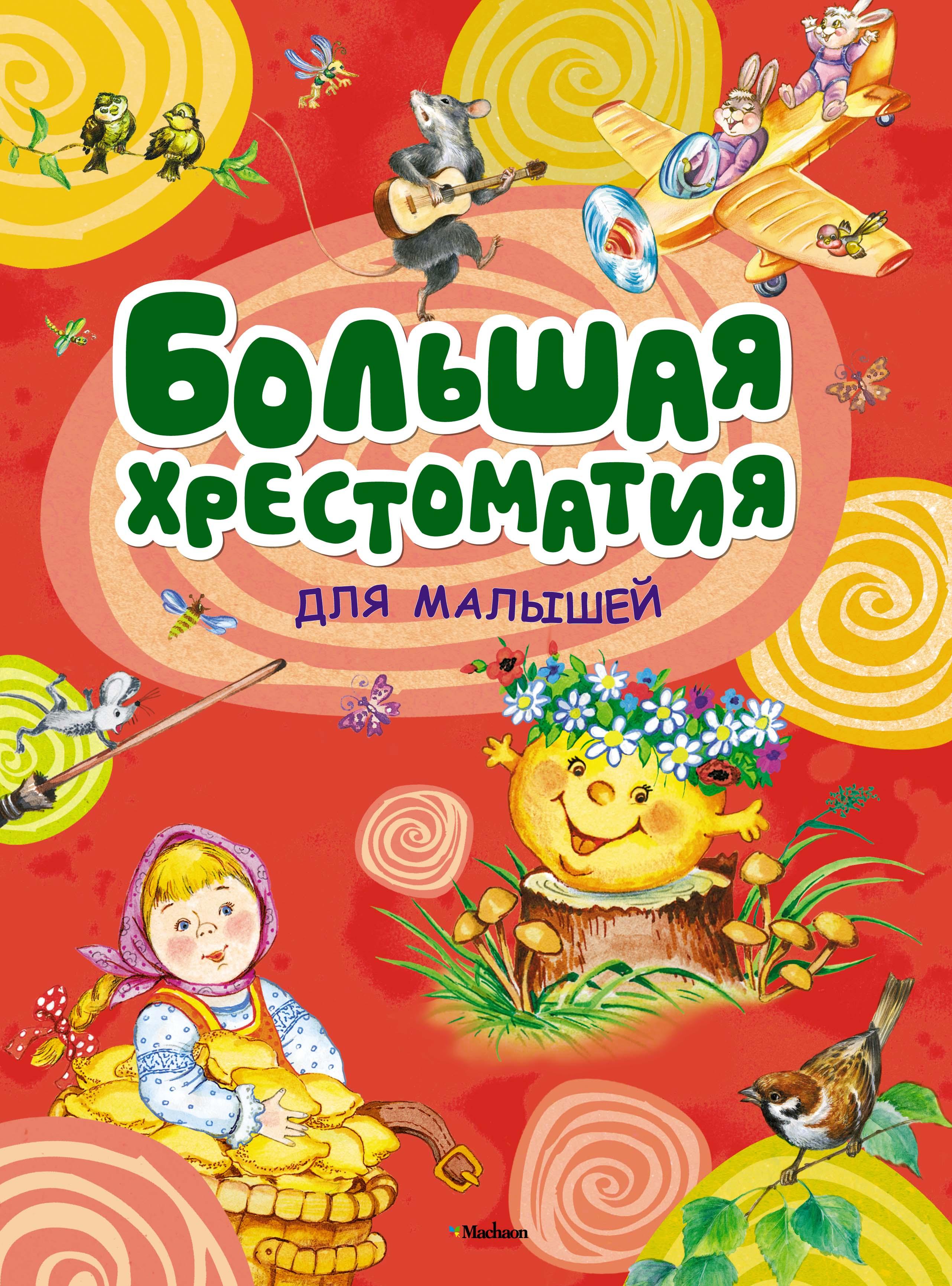Большая хрестоматия для малышей (нов.обл.*)