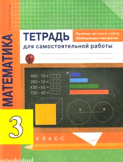 Математика 3кл Приемы устного счета [Тетрадь]