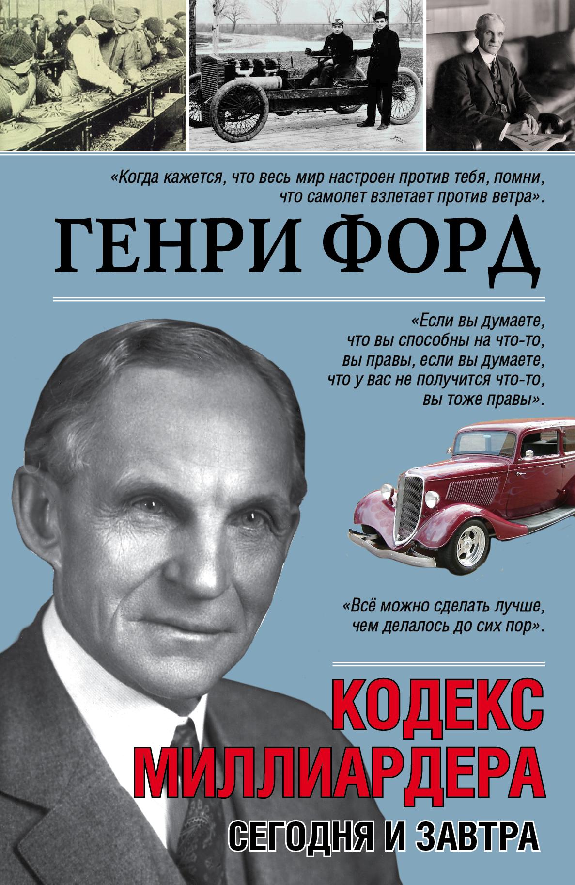 Генри Форд. Сегодня и завтра