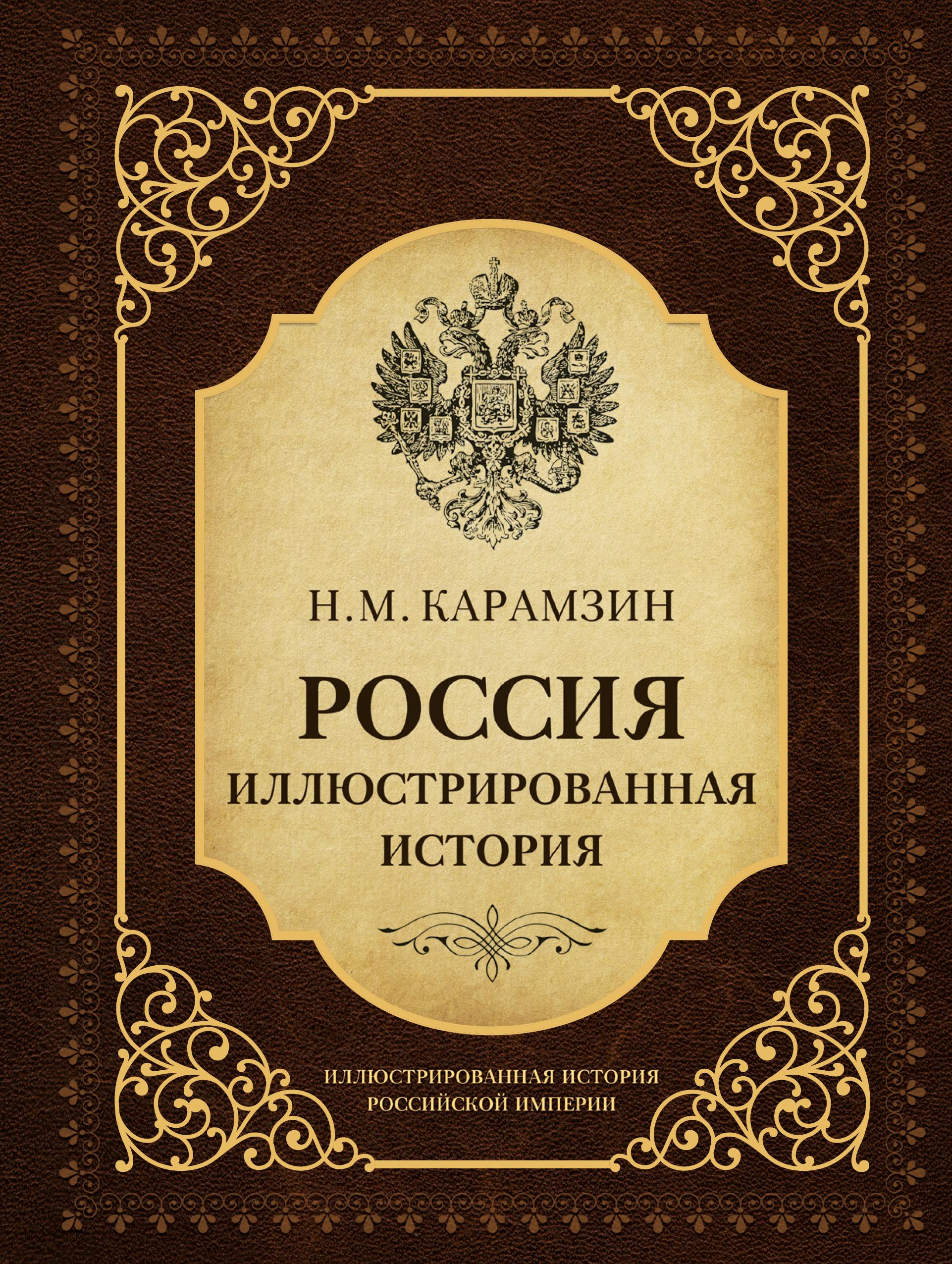 Россия. Иллюстрированная история