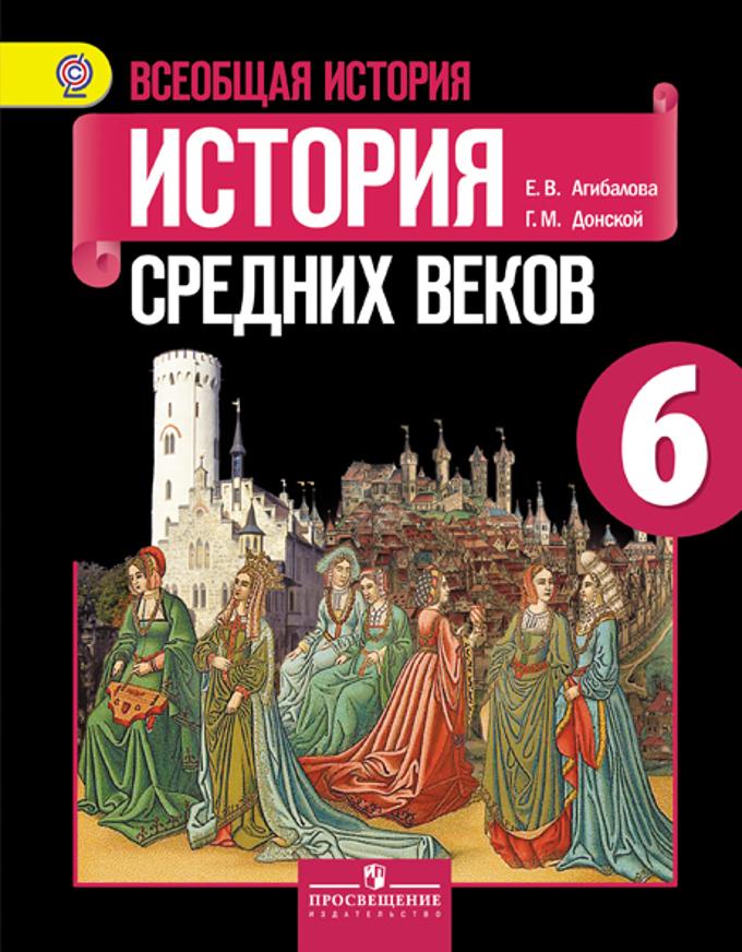 История Средних веков 6кл [Учебник] ФГОС ФП