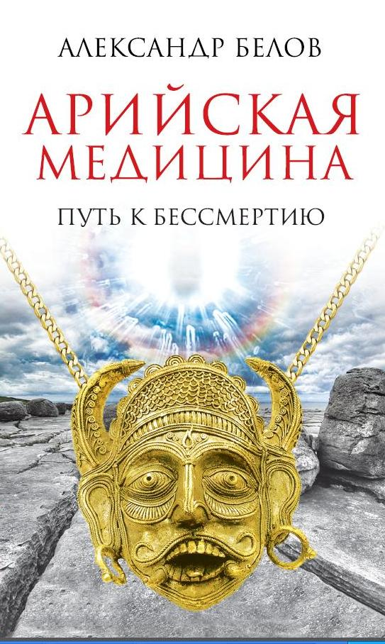 Арийская медицина. Путь к бессмертию. 6-е изд.