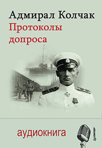 Адмирал Колчак. Протоколы допроса. С предисловием Николая Старикова (+аудиодиск)