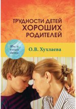 Хухлаева О.В.Трудности детей хороших родителей