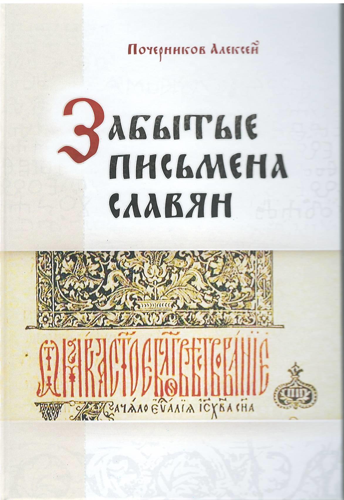 Забытые письмена славян. Был ли грамотен наш предок?