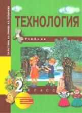 Технология 2кл [Учебник](ФГОС) ФП