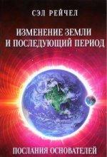 Изменение земли и последующий переход.Послания основателей