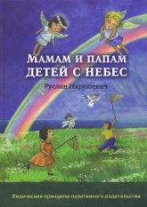 Мамам и папам детей с небес. 5-е изд