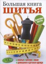 Большая книга шитья (выкройки внутри)