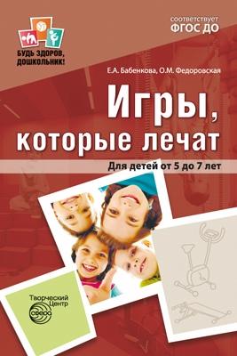 Игры, которые лечат. Для детей от 5 до 7 лет. ФГОС ДО. Бабенкова Е.А., Федоровская О.