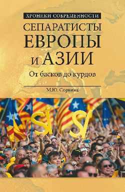 ХС Сепаратисты Европы и Азии