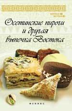 Осетинские пироги и другая выпечка Востока дп