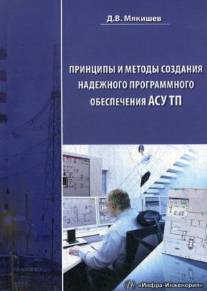 Принципы и методы создания надежного программного обеспечения АСУТП: Методическое пособие. Мякишев Д.В.