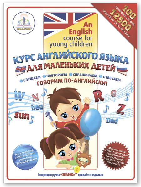 Курс английского языка для маленьких детей. (комплект из 4 книг, 4 тетрадей и словаря) Для говорящей ручки ЗНАТОК / упак. 2шт/ кор. 6шт.