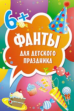 Фанты для детского праздника (45 карточек)