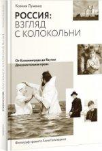 Россия: взгляд с колокольни. От Калининграда до Якутии Лученко Ксения Валерьевна
