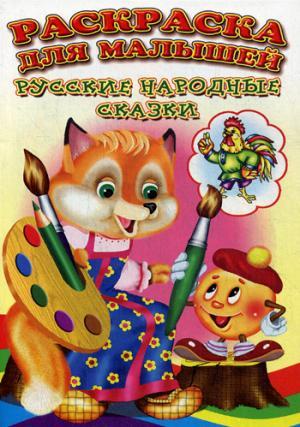 Раскраска для малышей. Русские народные сказки.
