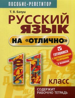 Русский язык на отлично. 11 класс