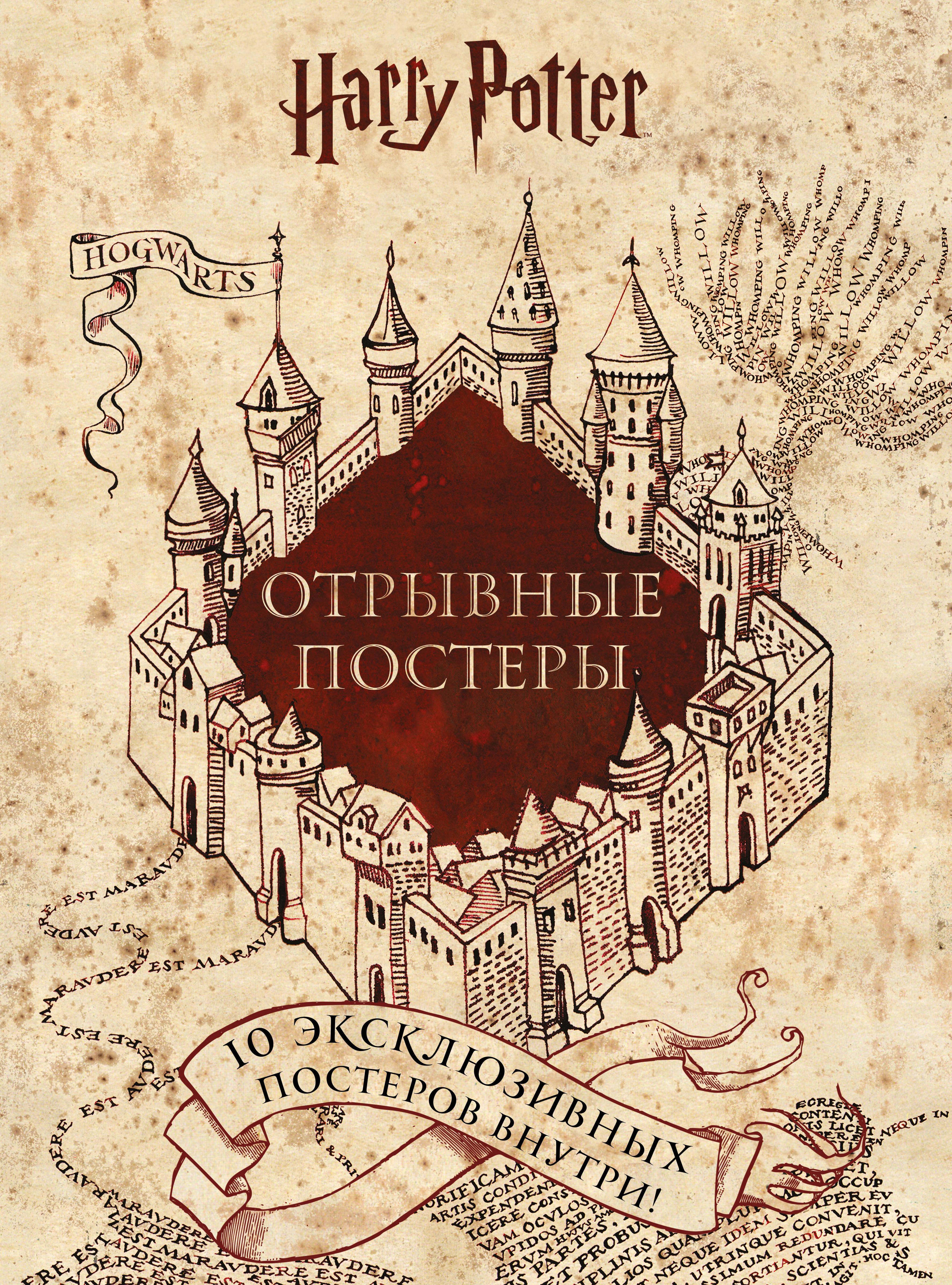 Гарри Поттер. Постер-бук (10 шт.)