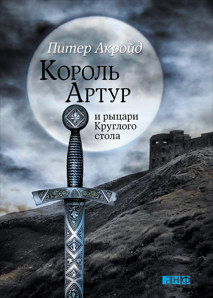Король Артур и рыцари Круглого стола. 4-е изд. Акройд П.