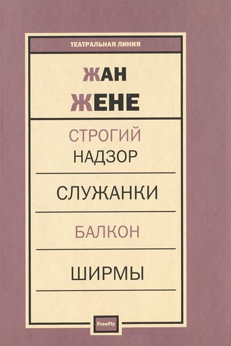 Пьесы