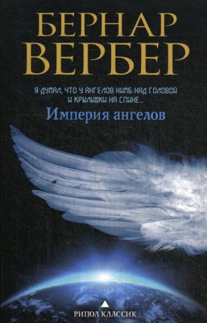 Империя ангелов. Вербер Б.