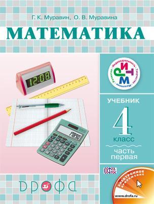 Математика 4кл [Учебник] Ч1 РИТМ ФП