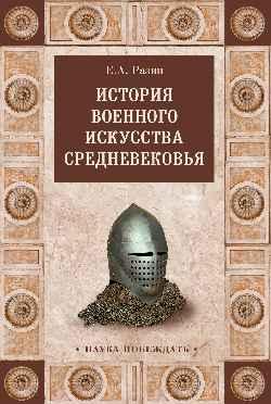 НП История военного искусства Средневековья (16+)