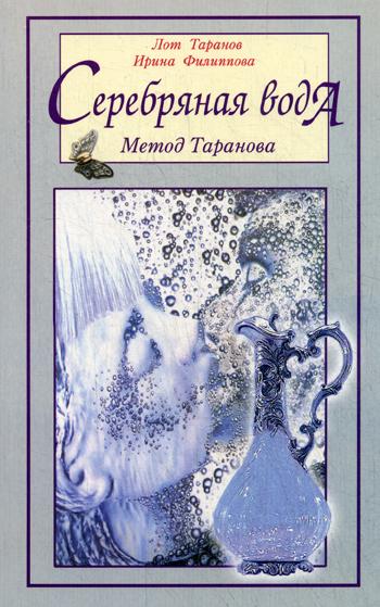 Серебряная вода: метод Таранова