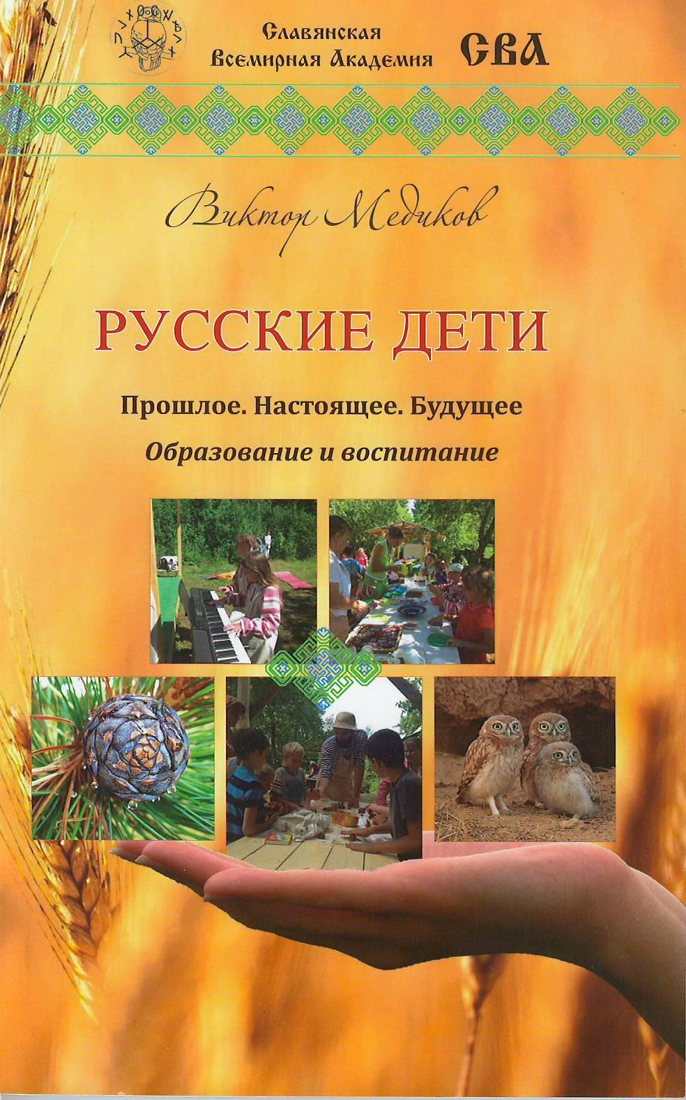 Русские дети .Прошлое .Настоящее .Будущее.Образование и воспитание