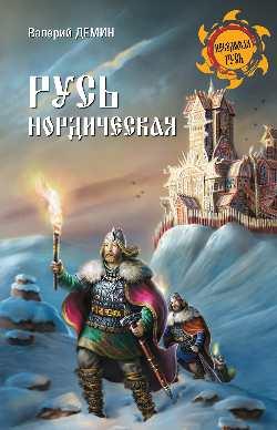 НРУС Русь нордическая (12+)