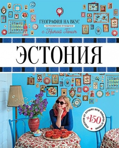 Эстония : Гастрономический путеводитель (География на вкус с Никой Ганич)