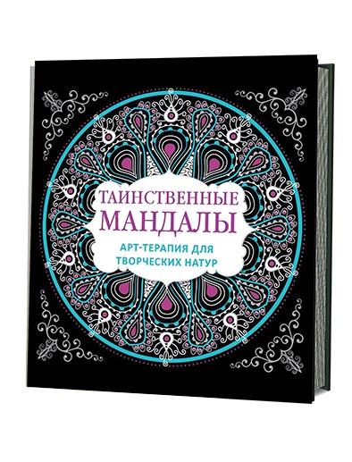 Книга: Таинственные мандалы: Арт-терапия для творческих натур  ISBN 978-5-91906-548-7  ст.18