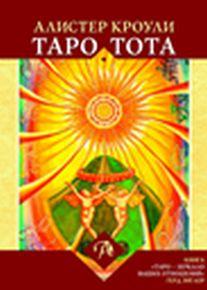 Таро Тота Алистера Кроули Зеркало ваших отношений (брошюра + 78 карт) (7220)