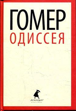 Одиссея (5,7 класс)