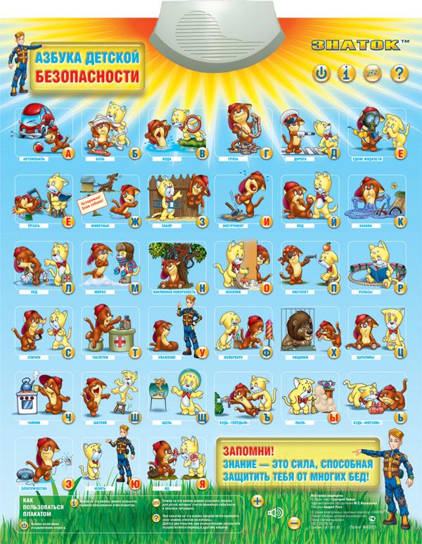Азбука Детской Безопасности электронный звуковой плакат Знаток/20шт