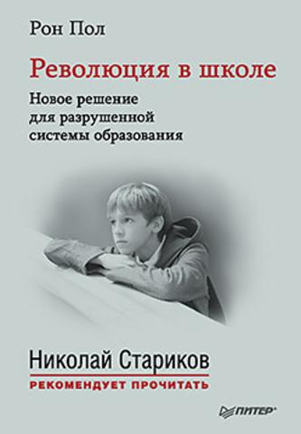 Революция в школе. Новое решение для разрушенной системы образования. С предисловием Николая Старикова