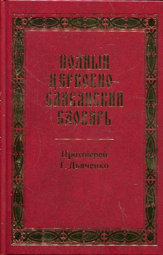 Полный церковно-славянский словарь. (эолот. Тиснен.)