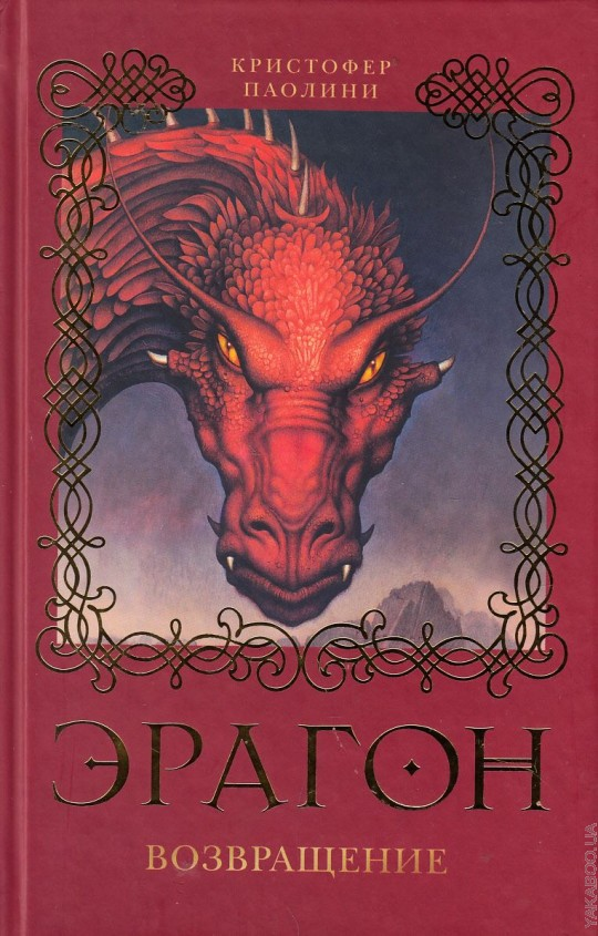 brisingr eragon book report When is the third eragon book coming out (an excerpt from brisingr, book 3 of the inheritance cycle) tips to write a good book report.