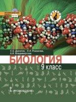 Данилов. Биология. 9 кл. Учебник. (Линия Ракурс) (ФГОС)