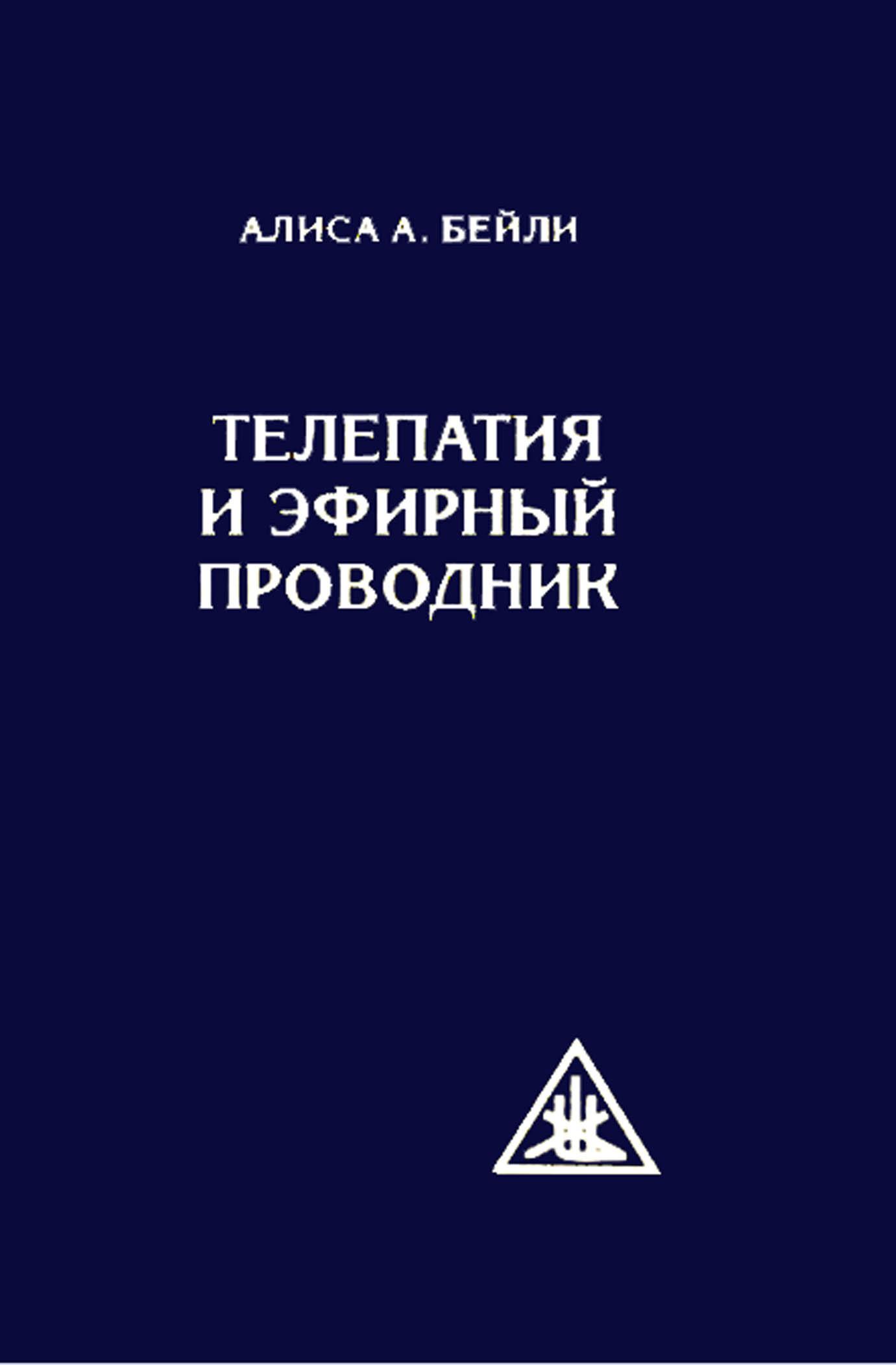 Телепатия и Эфирный проводник (обл)