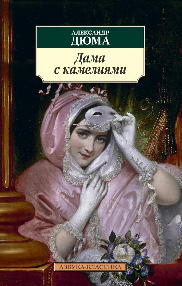 Дама с камелиями (нов/обл.)