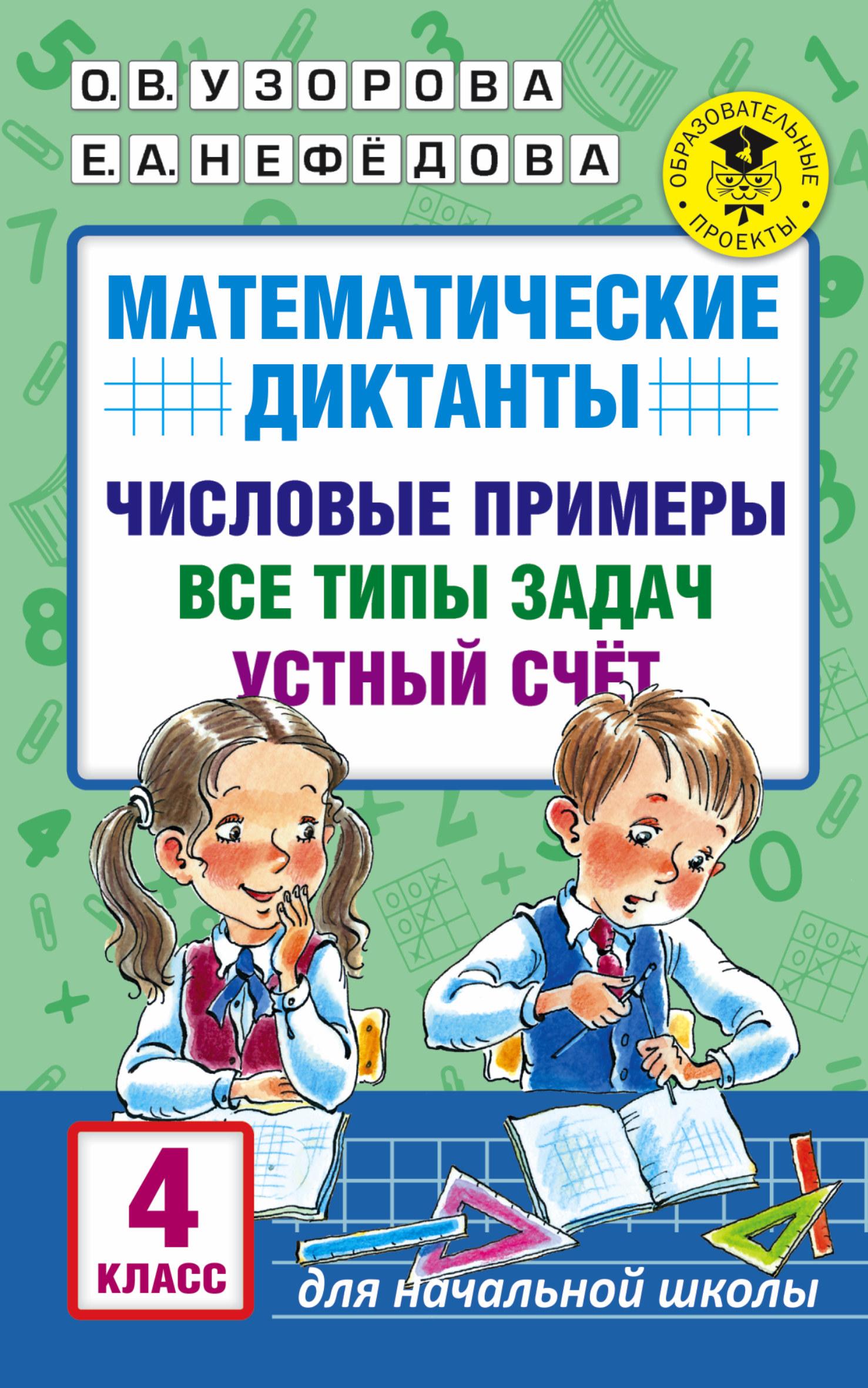 Математические диктанты : числовые примеры; все типы задач : 4 класс