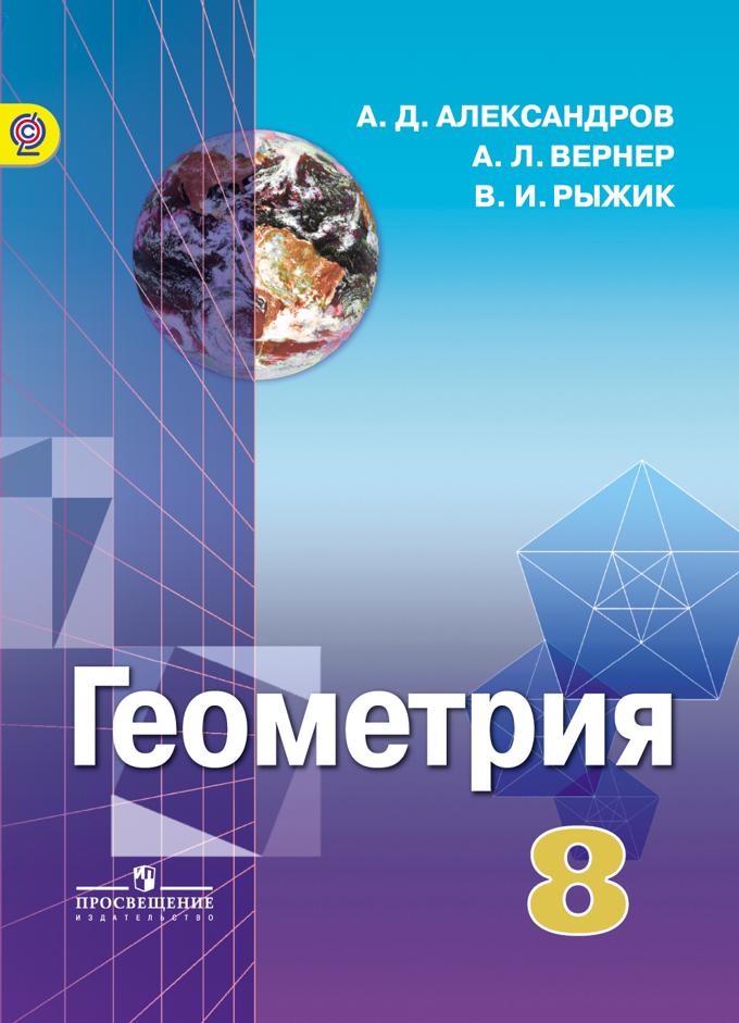 Геометрия 8кл (7-9) [Учебник] ФП