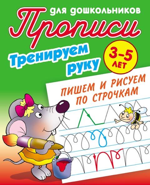 Прописи для дошкольников. ТРЕНИРУЕМ РУКУ