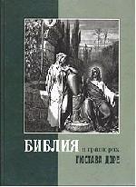 Библия (3187) в гравюрах Доре