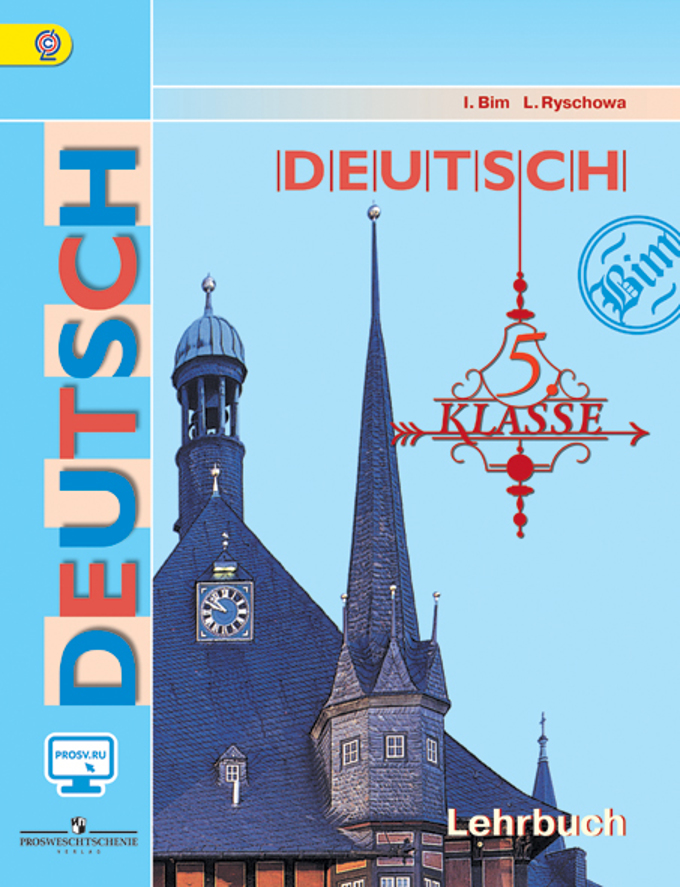 Бим Немецкий язык 5 кл. Учебник ФГОС/41442
